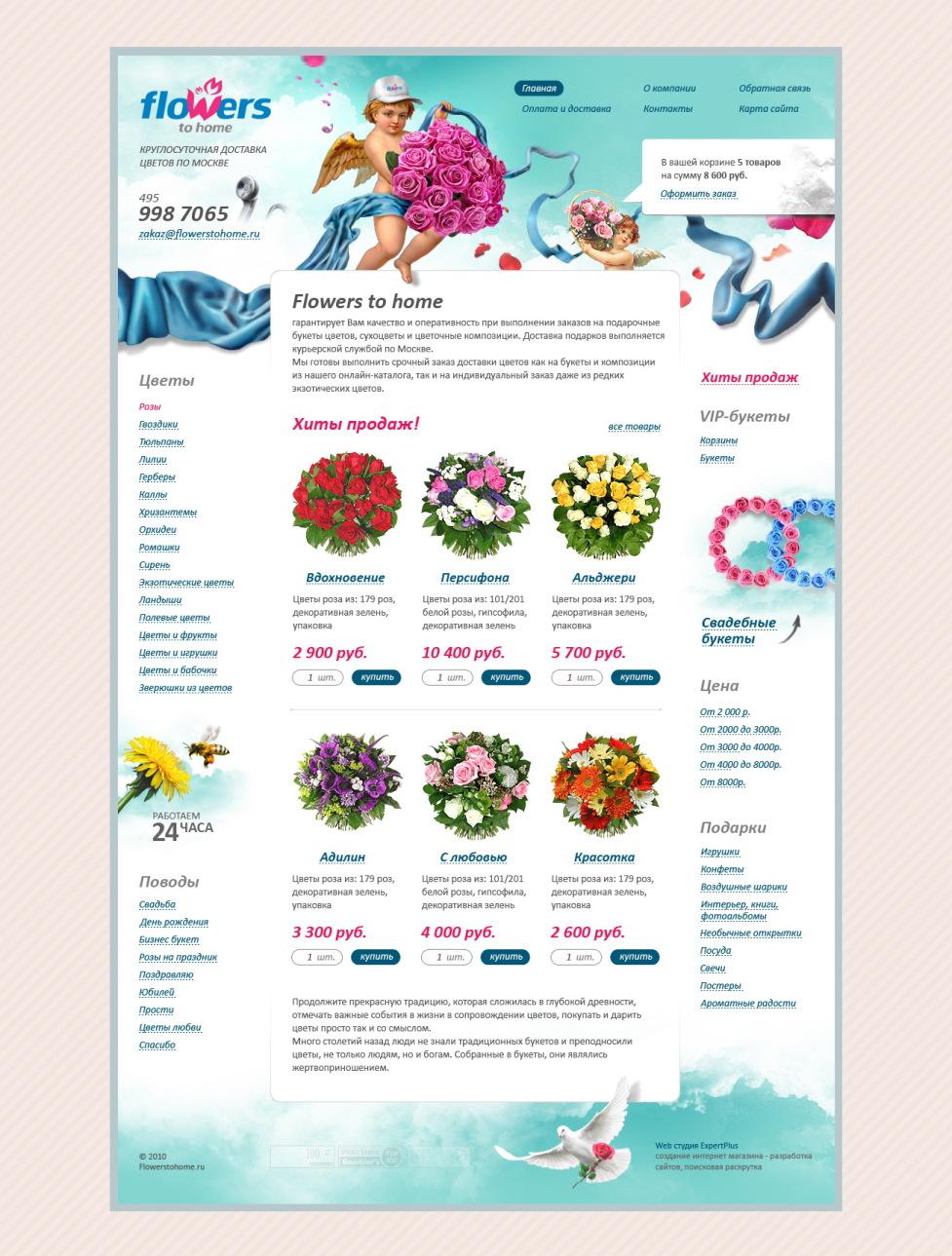 Онлайн доставка цветов