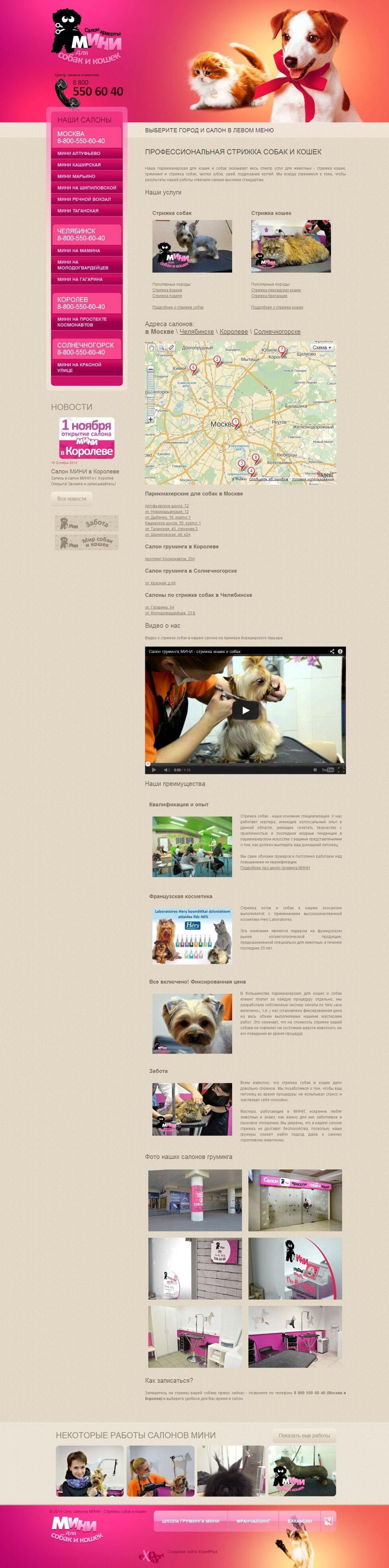 Сайт для салона красоты создание и продвижение