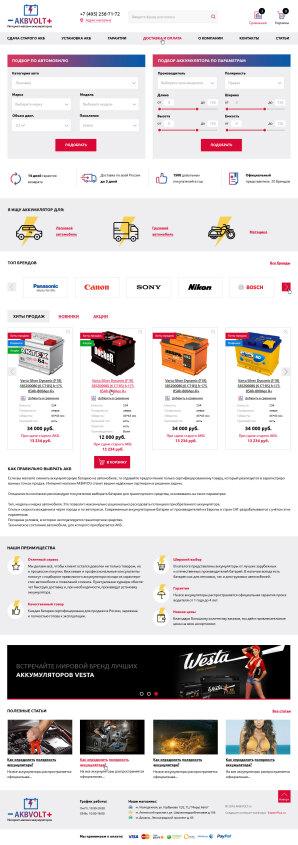 Предлагаем раскрутка интернет магазина, оптимизация сайта москва p=71 продвижение сайта для начинающих форум