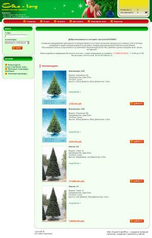 Сайт для продажи подарков из ч., Freelance. Discount 84
