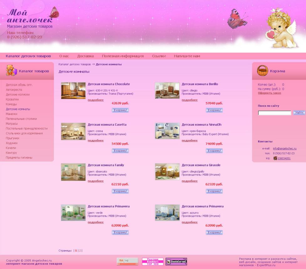 Магазин Ангелочек Иваново Официальный Сайт Каталог Цены