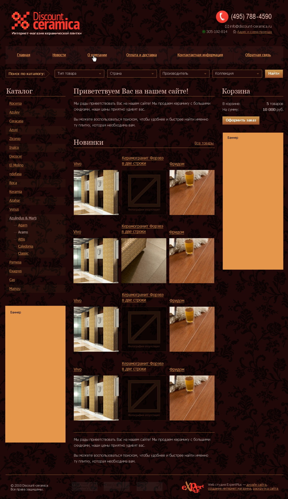 f134cb2f8df1 Интернет-магазин керамической плитки Discount-Ceramica! (discount ...