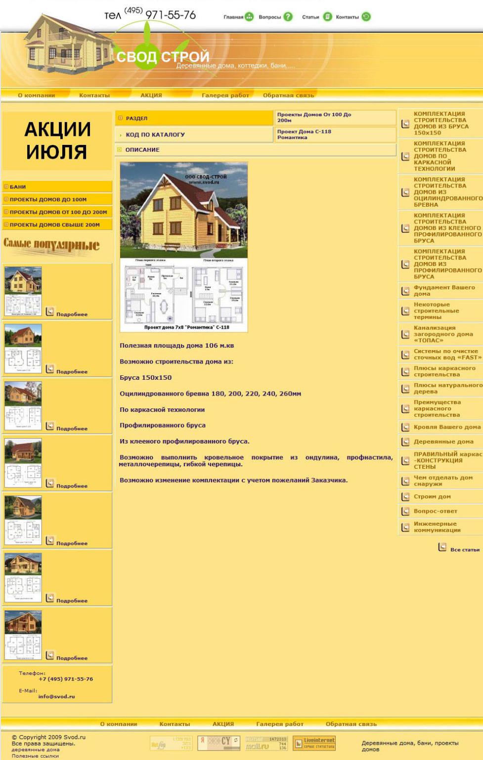 компания ильюшин официальный сайт