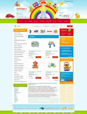 каталог интернет магазинов детских игрушек