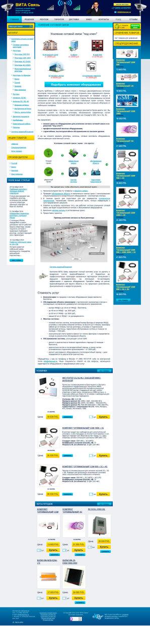 ce8920472b0 Интернет-магазин видеонаблюдения и усиления сотовой связи ВИТА Связь  (vitasvyaz.ru)