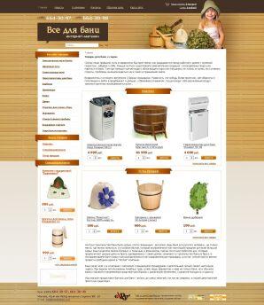 86602195b4019 Наши работы: Разработка и создание интернет-магазина товаров для ...